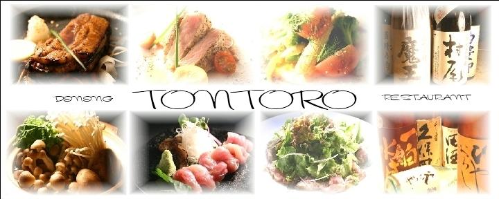 TONTORO(トントロ)(トントロ) - 横浜 - 神奈川県(バー・バル,西洋各国料理,居酒屋,その他(和食))-gooグルメ&料理