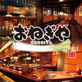 おねぎや 二子玉川店(オネギヤ フタコタマガワテン) - 二子玉川 - 東京都(居酒屋,その他(和食),海鮮料理,和食全般,そば・うどん)-gooグルメ&料理