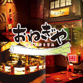 おねぎや 新宿店(オネギヤ シンジュクテン) - 新宿東口 - 東京都(豆腐料理,海鮮料理,串焼き,寿司,居酒屋)-gooグルメ&料理