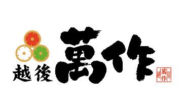 酒と肴 萬作 新宿店(サケトサカナマンサクシンジュクテン) - 新宿東口 - 東京都(居酒屋,郷土料理・家庭料理,創作料理(和食))-gooグルメ&料理