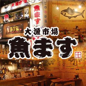 大漁市場 魚ます 池袋店(タイリョウイチバウオマス イケブクロテン) - 池袋 - 東京都(海鮮料理,和食全般,寿司,おでん,その他(和食))-gooグルメ&料理