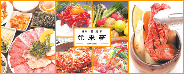栄来亭(エイライテイ) - 麻布十番 - 東京都(焼肉,韓国料理,居酒屋)-gooグルメ&料理
