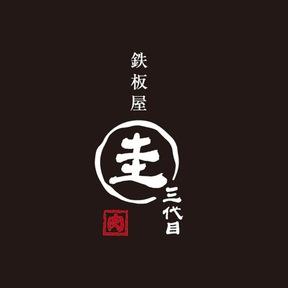 鉄板屋 上野 三代目 圭(テッパンヤウエノサンダイメケイ) - 本郷 - 東京都(海鮮料理,ハンバーグ・ステーキ,居酒屋,鉄板焼き)-gooグルメ&料理