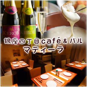 銀座四丁目Cafe&バル マティーラ