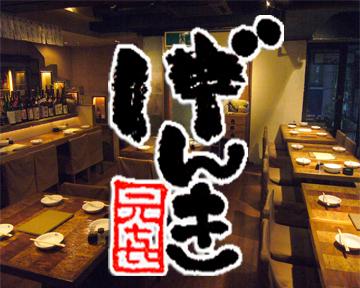 げんき(ゲンキ) - 上大岡/港南台 - 神奈川県(創作料理(和食),創作料理(洋食),居酒屋)-gooグルメ&料理