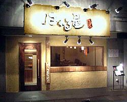 はれる屋(ハレルヤ) - 磯子 - 神奈川県(創作料理(和食),鶏料理・焼き鳥,居酒屋)-gooグルメ&料理