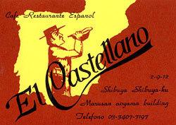 El Castellano(エルカステリャーノ) - 表参道/原宿 - 東京都(スペイン・ポルトガル料理,その他(お酒))-gooグルメ&料理