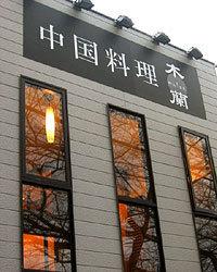 木蘭(ムーラン) - 大塚/目白台 - 東京都(北京料理・四川料理,中華料理)-gooグルメ&料理