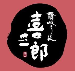 喜三郎(キサブロウ) - 府中/調布 - 東京都(天ぷら・揚げ物,そば・うどん)-gooグルメ&料理