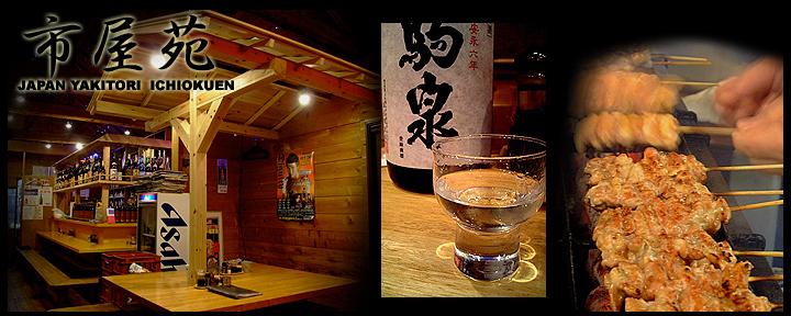 市屋苑(イチオクエン) - 用賀/駒沢 - 東京都(居酒屋,鶏料理・焼き鳥)-gooグルメ&料理