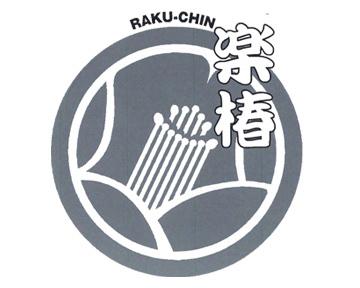 楽椿(ラクチン) - 渋谷駅周辺 - 東京都(居酒屋,その他(和食),和食全般,創作料理(和食))-gooグルメ&料理