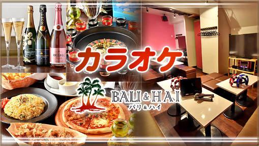 BALI&HAI 新横浜店(バリアンドハイ シンヨコハマテン) - 新横浜 - 神奈川県(アミューズメントレストラン)-gooグルメ&料理