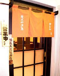 中むら(ナカムラ) - 神田 - 東京都(鶏料理・焼き鳥)-gooグルメ&料理