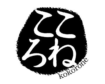 こころね ルミネ荻窪店(ココロネ ルミネオギクボテン) - 荻窪/西荻 - 東京都(洋菓子・ケーキ,喫茶店・軽食,カフェ)-gooグルメ&料理