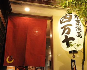 四万十 湯島店(シマント ユシマテン) - 本郷 - 東京都(鍋料理)-gooグルメ&料理