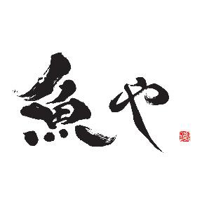 魚や ‐TOTOYA‐ 池袋店(トトヤ イケブクロテン) - 池袋 - 東京都(ふぐ・すっぽん,創作料理(和食),割烹・料亭・小料理,居酒屋,海鮮料理)-gooグルメ&料理