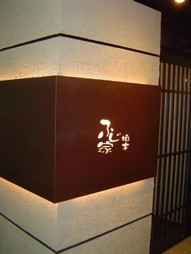 蕎麦 柏木 ふじ家(ソバカシワギフジヤ) - 西新宿 - 東京都(その他(和食),居酒屋,そば・うどん)-gooグルメ&料理