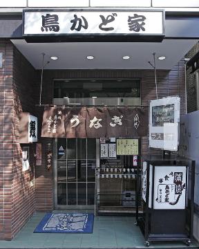 鳥かど家(トリカドヤ) - 新橋 - 東京都(うなぎ,鶏料理・焼き鳥)-gooグルメ&料理
