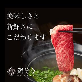 鍋ぞう 町田店(ナベゾウ マチダテン) - 町田 - 東京都(すき焼き,しゃぶしゃぶ)-gooグルメ&料理