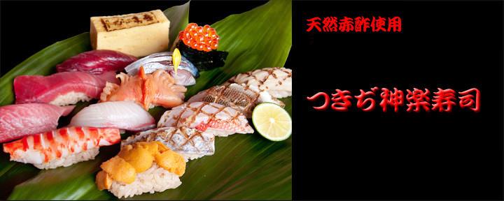 つきぢ神楽寿司(ツキヂカグラズシ) - 築地 - 東京都(寿司)-gooグルメ&料理
