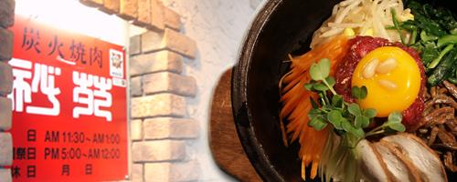 秘苑(ヒエン) - 上野/御徒町 - 東京都(焼肉,韓国料理)-gooグルメ&料理