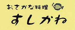 すしかね(スシカネ) - 田町/三田 - 東京都(和食全般,寿司)-gooグルメ&料理