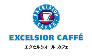 エクセルシオール カフェ(エクセルシオールカフェ) - 恵比寿/代官山 - 東京都(カフェ,喫茶店・軽食,洋菓子・ケーキ)-gooグルメ&料理