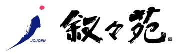 叙々苑(ジョジョエン) - 恵比寿/代官山 - 東京都(焼肉)-gooグルメ&料理