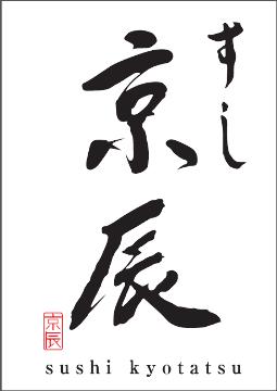 すし 京辰(スシキョウタツ) - 東京駅周辺 - 東京都(居酒屋,寿司)-gooグルメ&料理