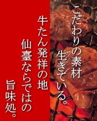 牛たんのせんだい(ギュウタンノセンダイ) - 新宿歌舞伎町 - 東京都(牛たん料理,焼肉,その他(お酒),郷土料理・家庭料理,鍋料理)-gooグルメ&料理
