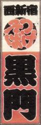 つけそば 黒門(ツケソバクロモン) - 西新宿 - 東京都(ラーメン・つけ麺)-gooグルメ&料理
