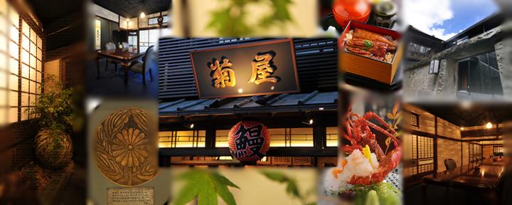 日本料理 菊屋(ニホンリョウリキクヤ) - 成田/佐倉 - 千葉県(うなぎ,懐石料理・会席料理)-gooグルメ&料理