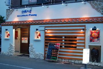 Tomy(トミー) - 溝の口/たまプラーザ/青葉台 - 神奈川県(その他(お酒),郷土料理・家庭料理,沖縄料理)-gooグルメ&料理