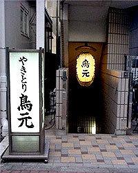 鳥元 西口店(トリゲン ニシグチテン) - 横浜 - 神奈川県(居酒屋,その他(和食),鶏料理・焼き鳥)-gooグルメ&料理