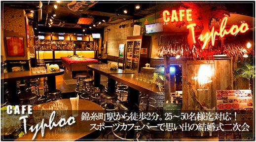 DiningBar Cafe Typhoo(ダイニングバーカフェタイフー) - 錦糸町/曳舟 - 東京都(パーティースペース・宴会場,バー・バル)-gooグルメ&料理