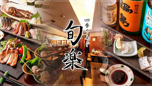 四季のあじ 旬楽(シキノアジシュンラク) - 府中/調布 - 東京都(自然食・薬膳,海鮮料理,その他(お酒),郷土料理・家庭料理,和食全般)-gooグルメ&料理