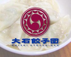 大石餃子団(オオイシギョウザダン) - 自由が丘 - 東京都(飲茶・点心・餃子,その他(中華))-gooグルメ&料理