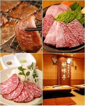 好味亭(コウミテイ) - 中野 - 東京都(焼肉)-gooグルメ&料理