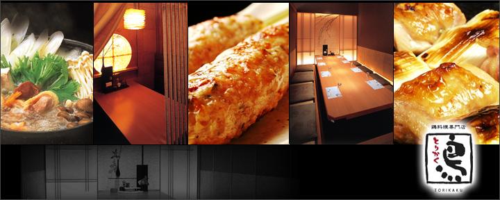 とりかく 大手センタービル店(トリカク オオテセンタービルテン) - 東京駅周辺 - 東京都(鶏料理・焼き鳥,鍋料理,居酒屋)-gooグルメ&料理