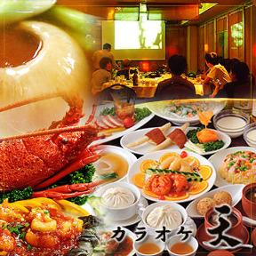 天(テン) - 元町/中華街 - 神奈川県(中華料理,パーティースペース・宴会場,アミューズメントレストラン)-gooグルメ&料理