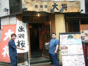 大将 西日暮里店(タイショウ ニシニッポリテン) - 日暮里 - 東京都(和食全般,串焼き,海鮮料理,鶏料理・焼き鳥,居酒屋)-gooグルメ&料理