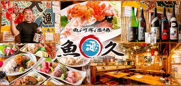 魚久(ウオキュウ) - 赤坂 - 東京都(その他(和食),和食全般,居酒屋)-gooグルメ&料理