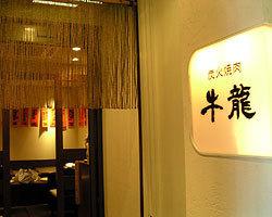 牛龍(ギュウタツ) - 葛西臨海公園 - 東京都(居酒屋,焼肉,韓国料理)-gooグルメ&料理