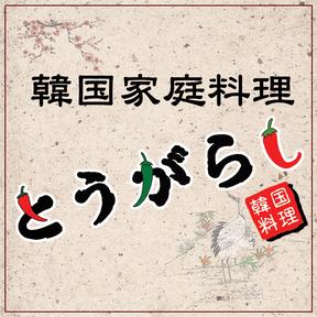 とうがらし 品川店(トウガラシ シナガワクテン) - 品川 - 東京都(居酒屋,韓国料理,焼肉)-gooグルメ&料理