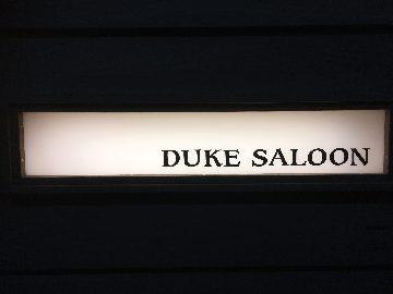 DUKE SALOON(デュークサルーン) - 下北沢 - 東京都(その他(お酒))-gooグルメ&料理