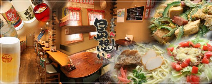 島想い(シマウムイ) - 和光/朝霞/富士見 - 埼玉県(居酒屋,郷土料理・家庭料理,沖縄料理)-gooグルメ&料理