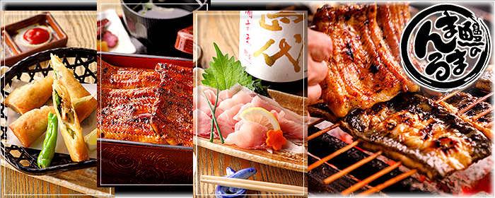 まんまる(マンマル) - 池袋 - 東京都(その他(和食),和食全般,うなぎ)-gooグルメ&料理