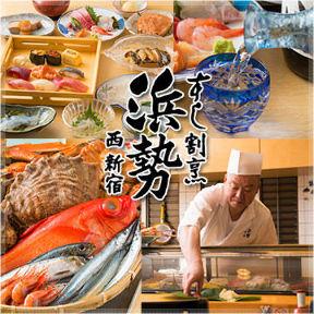 浜勢 本店(ハマセイ ホンテン) - 西新宿 - 東京都(ふぐ・すっぽん,寿司)-gooグルメ&料理