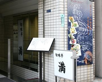 満(マン) - 銀座 - 東京都(その他(和食),居酒屋,海鮮料理)-gooグルメ&料理