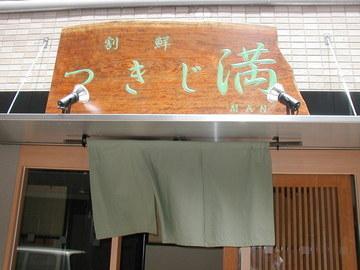 つきじ満 神保町店(ツキジマン ジンボウチョウテン) - 御茶ノ水/神保町 - 東京都(和食全般,居酒屋,海鮮料理)-gooグルメ&料理